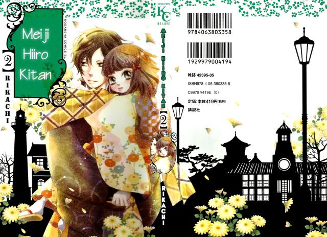 Kitan_Hiiru_Meiji__v02_cover