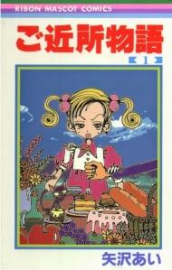 Gokinjo-monogatari-manga-1