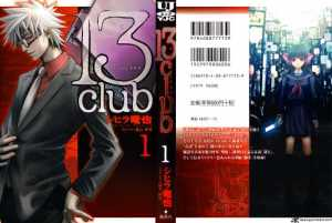 13-club-1365551