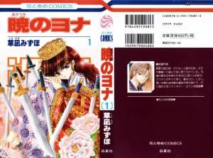 akatsuki-no-yona-2748039