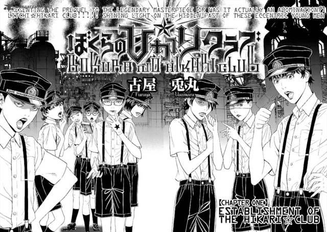 bokura-no-hikari-club-2172217