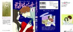 kimi-wa-petto-862551