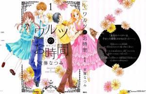 waltz-no-ojikan-4806215