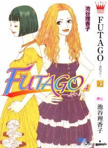 futago-3505523